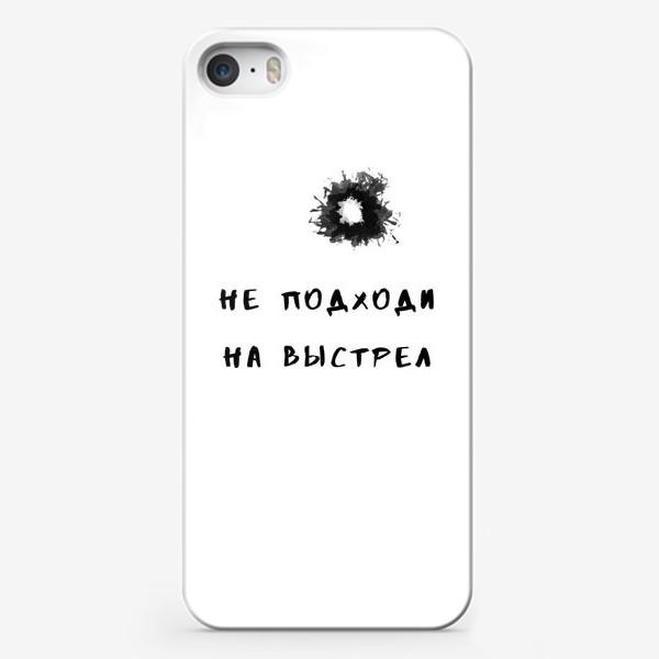 Чехол iPhone «Не подходи»