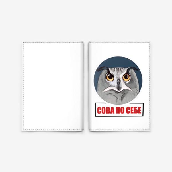 Обложка для паспорта «Сова по себе owl by myself»