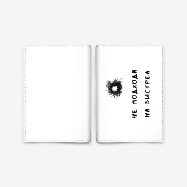 Обложка для паспорта «Не подходи»
