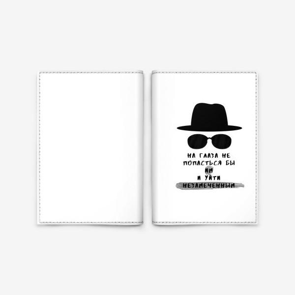 Обложка для паспорта «Инкогнито»