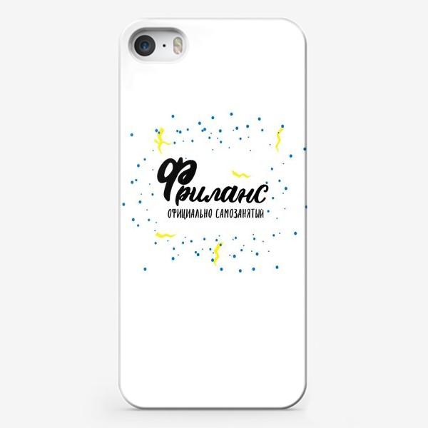 Чехол iPhone «Фриланс. Официально самозанятый»