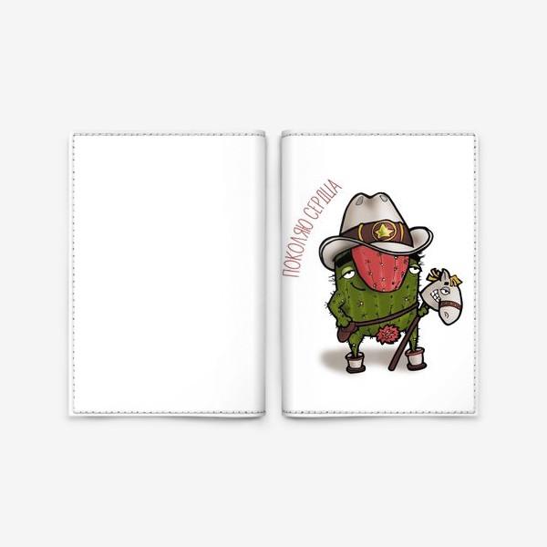 Обложка для паспорта «Поколяю сердца. Кактус-ковбой. Подарок настоящему мужчине»
