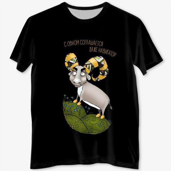 Футболка с полной запечаткой «С овном соглашается даже навигатор (черный). Зодиак овен. Подарок Овну.»