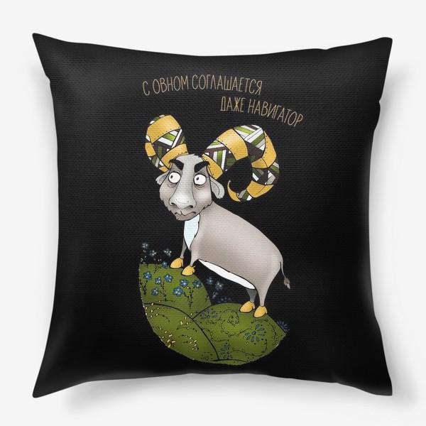 Подушка «С овном соглашается даже навигатор (черный). Зодиак овен. Подарок Овну.»