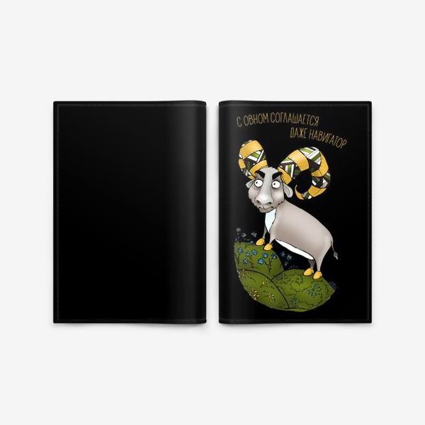 Обложка для паспорта «С овном соглашается даже навигатор (черный). Зодиак овен. Подарок Овну.»