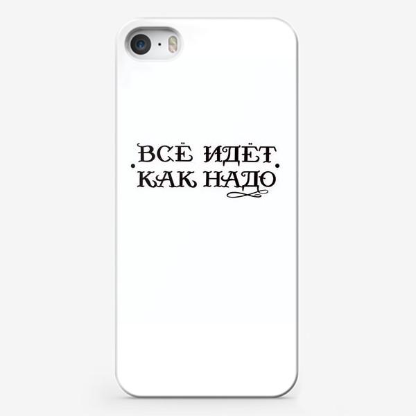 Чехол iPhone «Как надо! Всё к лучшему. Все идёт как надо. Цитата. Надпись»