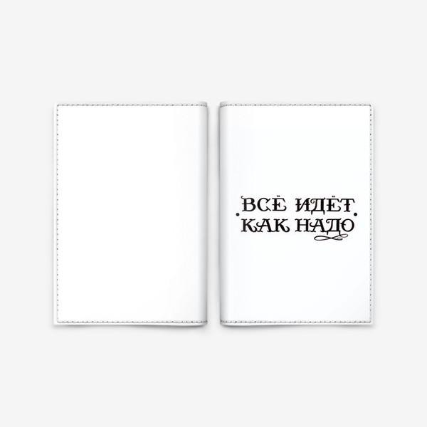 Обложка для паспорта «Как надо! Всё к лучшему. Все идёт как надо.»