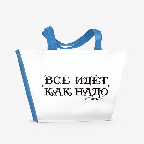 Пляжная сумка «Как надо! Всё к лучшему. Все идёт как надо. Цитата. Надпись»