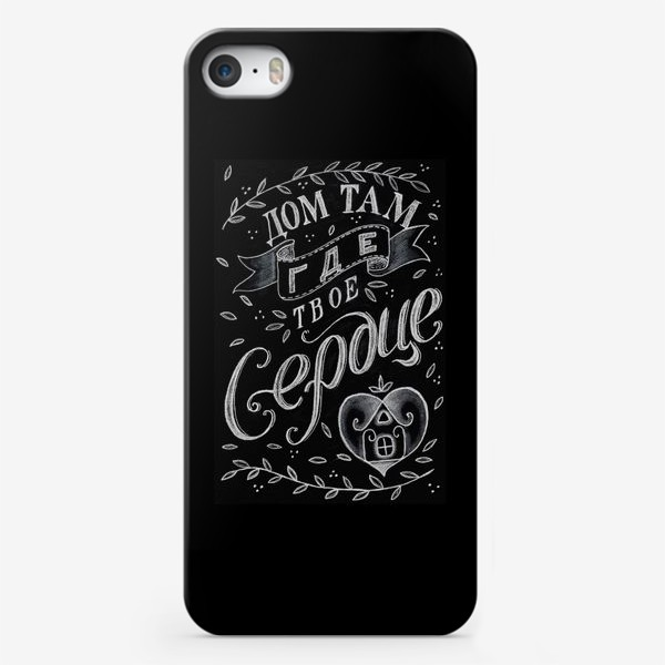 Чехол iPhone «Дом там, где твое сердце»
