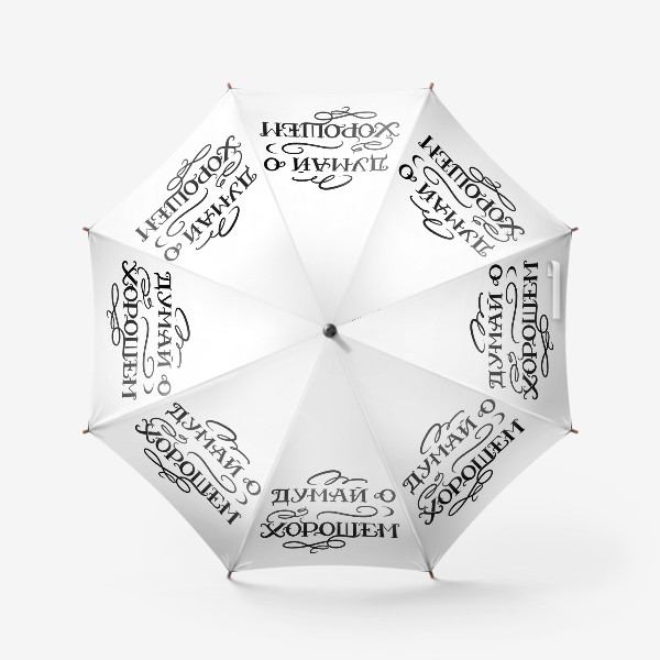 Зонт «Думай о хорошем! Надпись.»
