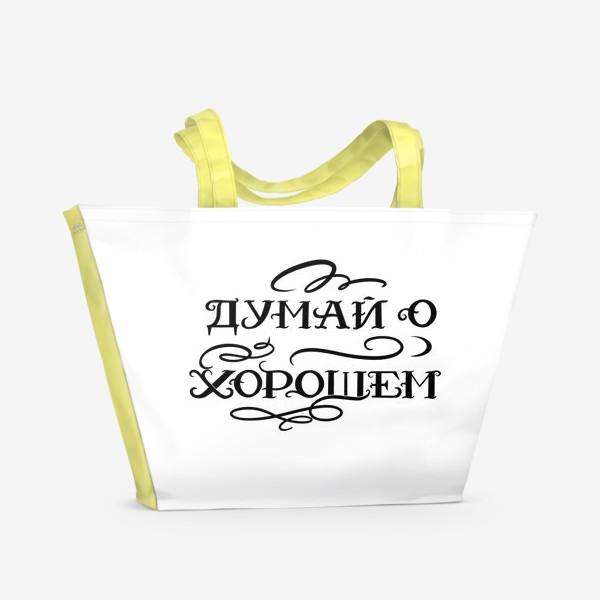 Пляжная сумка «Думай о хорошем! Надпись.»