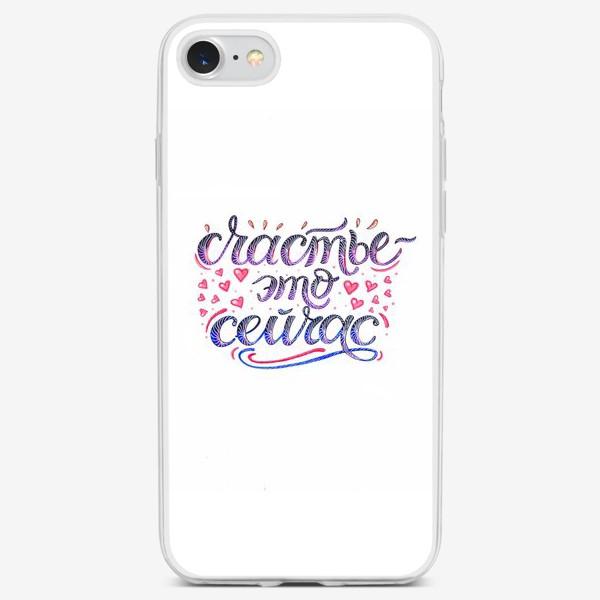Чехол iPhone «Счастье - это сейчас.»