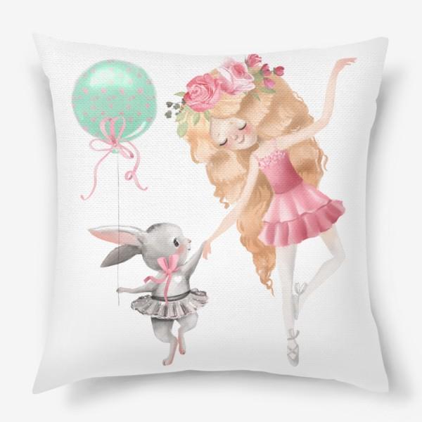 Подушка «Балерина с милым зайцем»