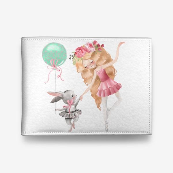 Кошелек «Балерина с милым зайцем»