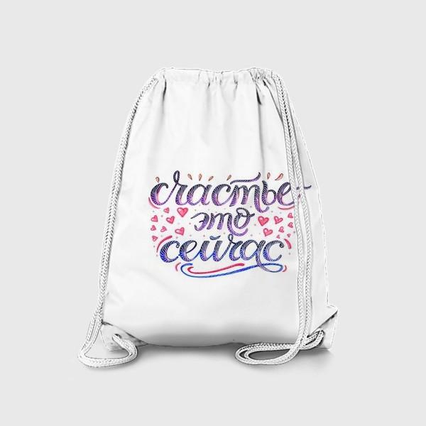 Рюкзак «Счастье - это сейчас. »