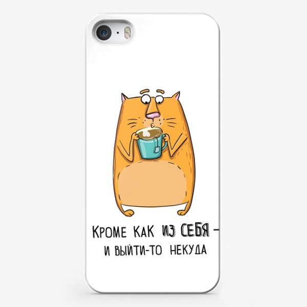 Чехол iPhone «кроме как из себя и выйти то некуда»