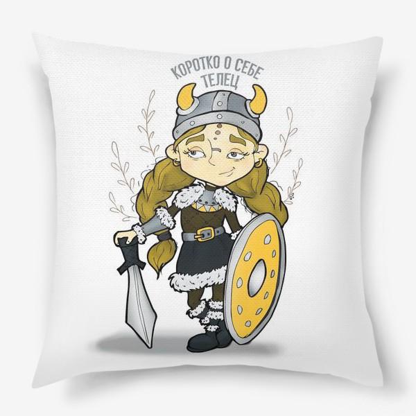 Подушка «Коротко о себе - телец. Подарок девушке-тельцу. Знак Зодиака. Викинг. »