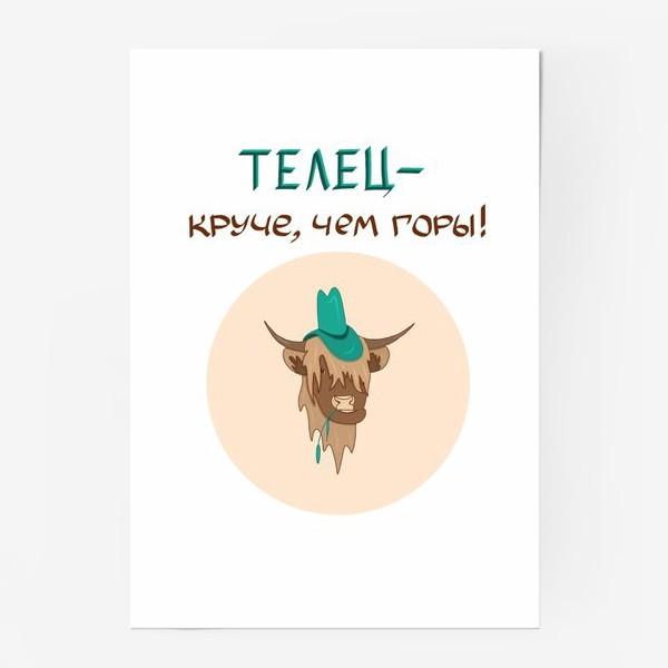 Постер «Телец - круче, чем горы!»
