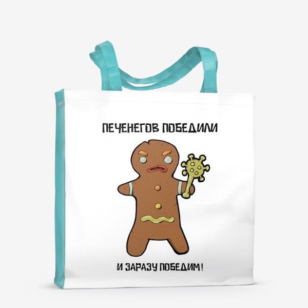 Сумка-шоппер «Печенегов победили и заразу победим!»