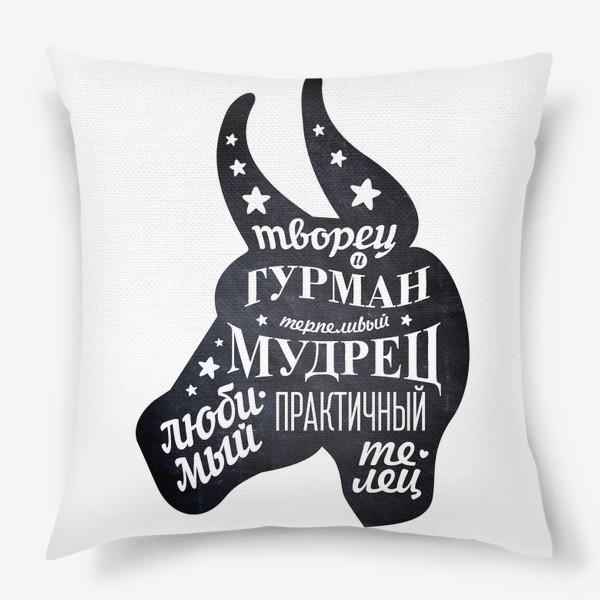 Подушка «Любимый телец. Меловая доска»
