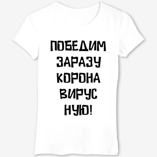 Футболка «Победим заразу коронавирусную!»
