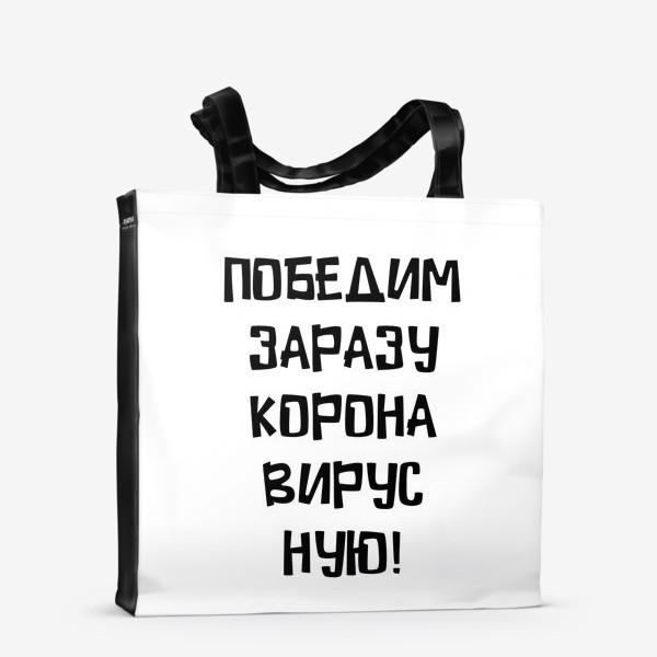 Сумка-шоппер «Победим заразу коронавирусную!»