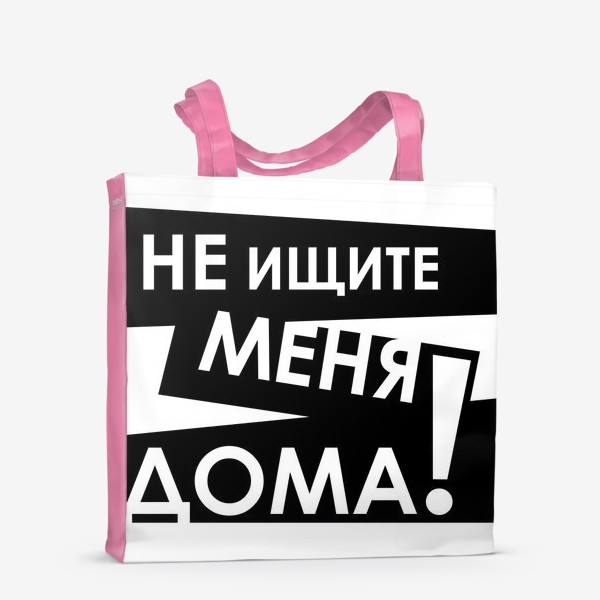 Сумка-шоппер «Не ищите меня дома! Жизнь после карантина»