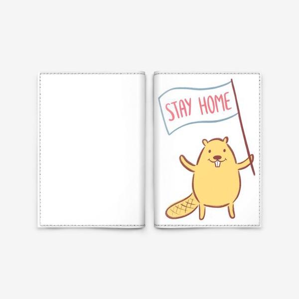 Обложка для паспорта «Желтый бобр на карантине. Stay home.»