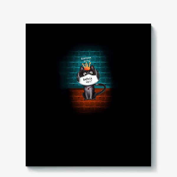 Холст «Корона есть! Вируса нет! На чёрном. Выход из тьмы. Кот в маске.»