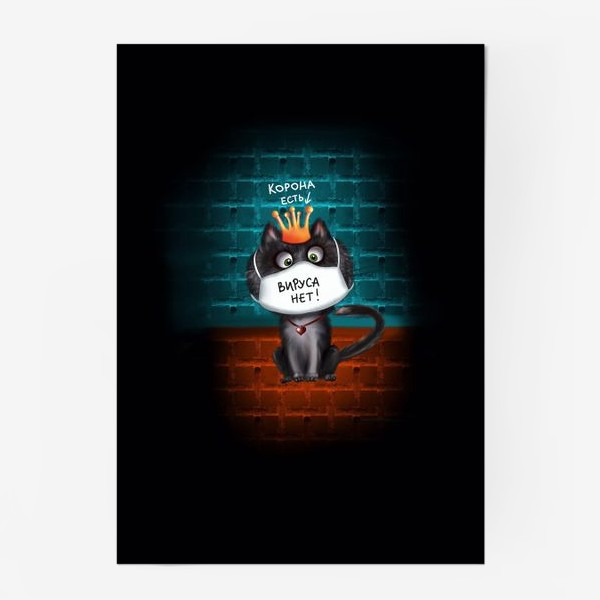 Постер «Корона есть! Вируса нет! На чёрном. Выход из тьмы. Кот в маске.»
