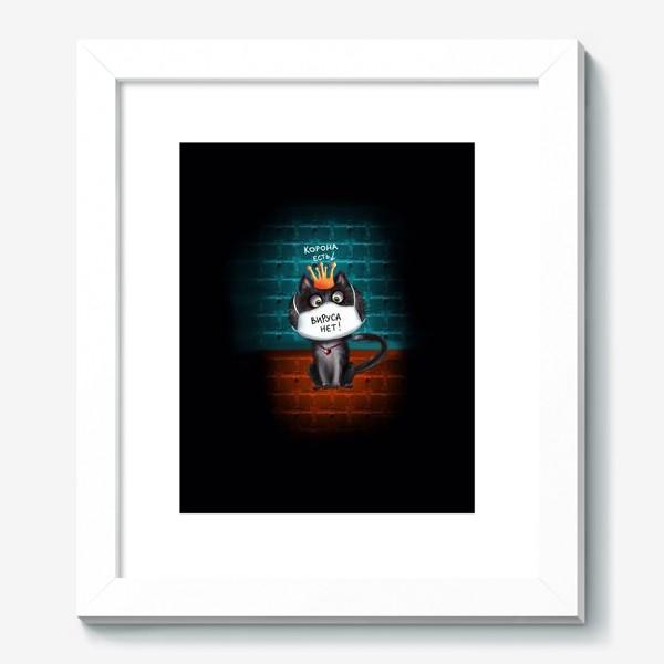 Картина «Корона есть! Вируса нет! На чёрном. Выход из тьмы. Кот в маске.»