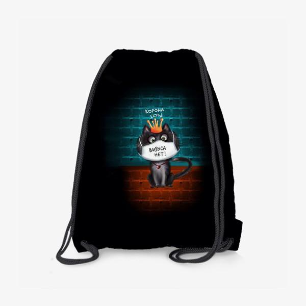 Рюкзак «Корона есть! Вируса нет! На чёрном. Выход из тьмы. Кот в маске.»