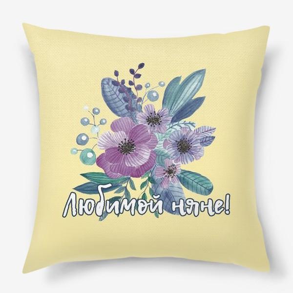 Подушка «Любимой няне! Подарок няне, в детский сад.»