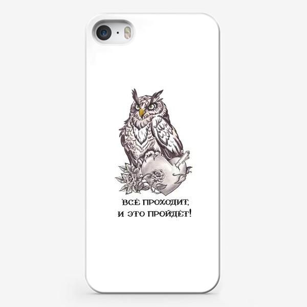 Чехол iPhone «Мудрая сова. Разбитое сердце. Всё пройдёт. Надпись. Цитата»