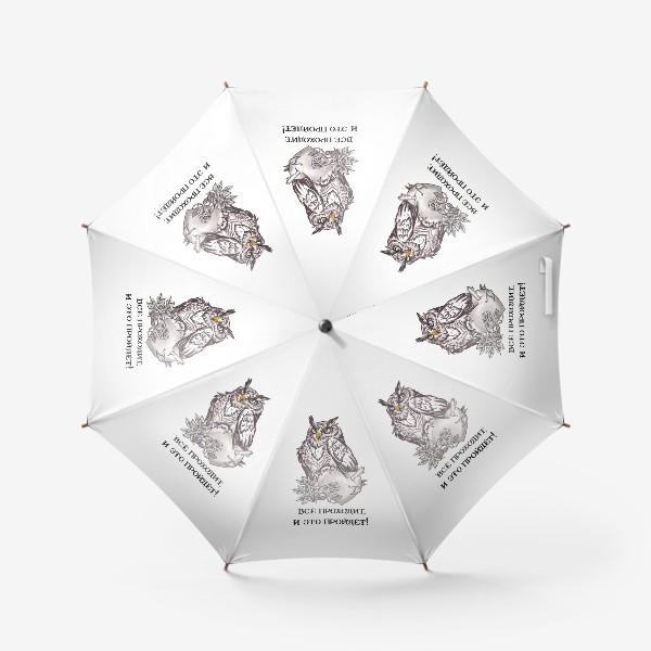 Зонт «Мудрая сова. Разбитое сердце. Всё пройдёт. Надпись. Цитата»