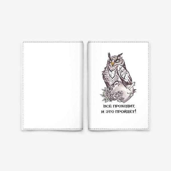 Обложка для паспорта «Мудрая сова. Разбитое сердце. Всё пройдёт. Надпись. Цитата»