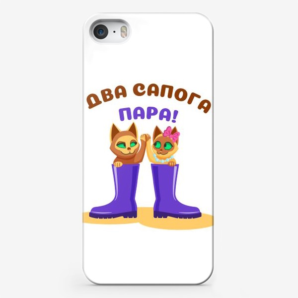 Чехол iPhone «Два сапога пара!»