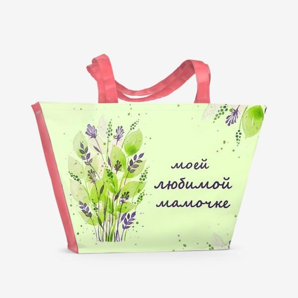 Пляжная сумка «Любимой мамочке»