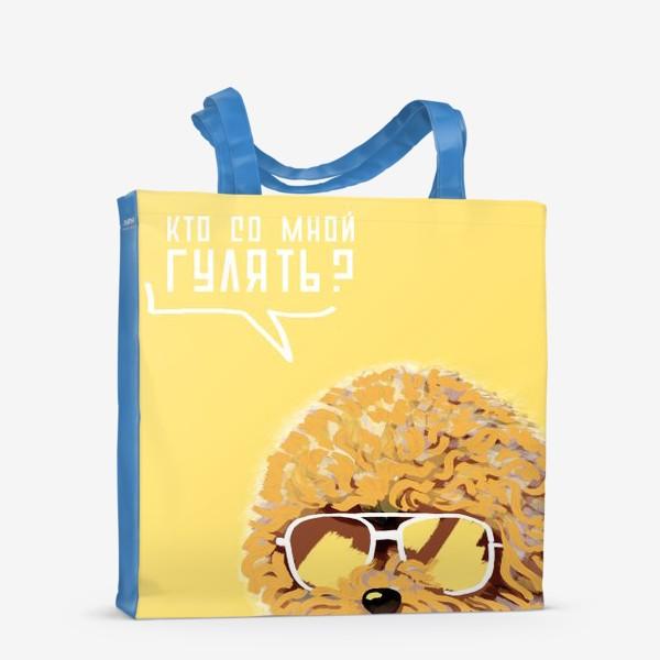 Сумка-шоппер «Кто со мной гулять? Пудель в очках. Жизнь после карантина»