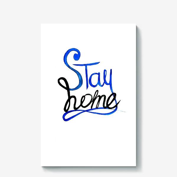 Холст «Оставайся дома»