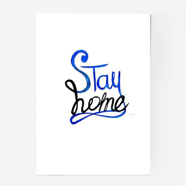 Постер «Оставайся дома»