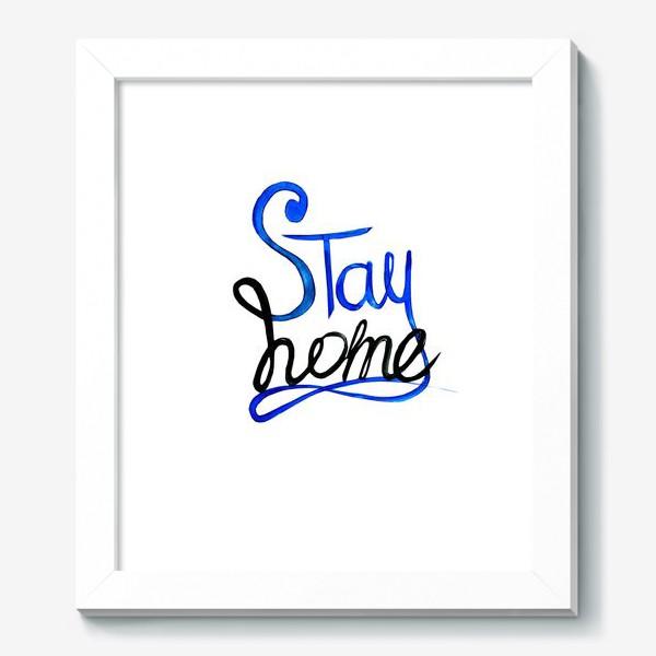 Картина «Оставайся дома»