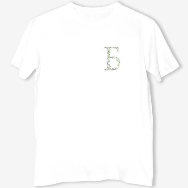 Футболка «Буква Б из веточек, цветов, листиков и ягод.»
