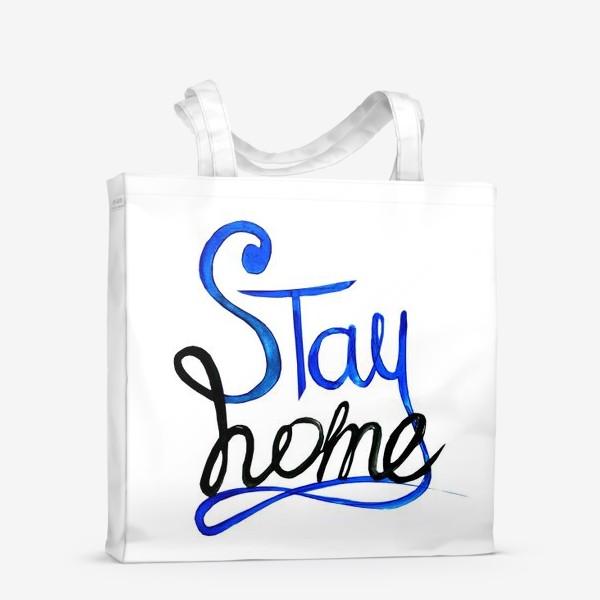 Сумка-шоппер «Оставайся дома»