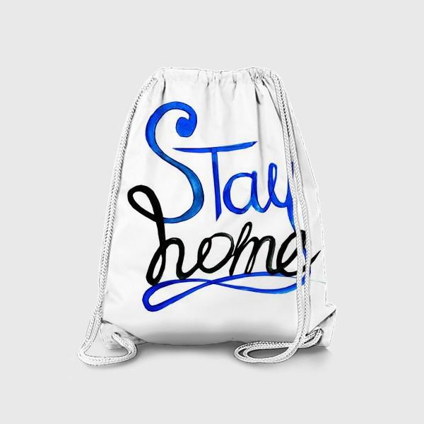 Рюкзак «Оставайся дома»