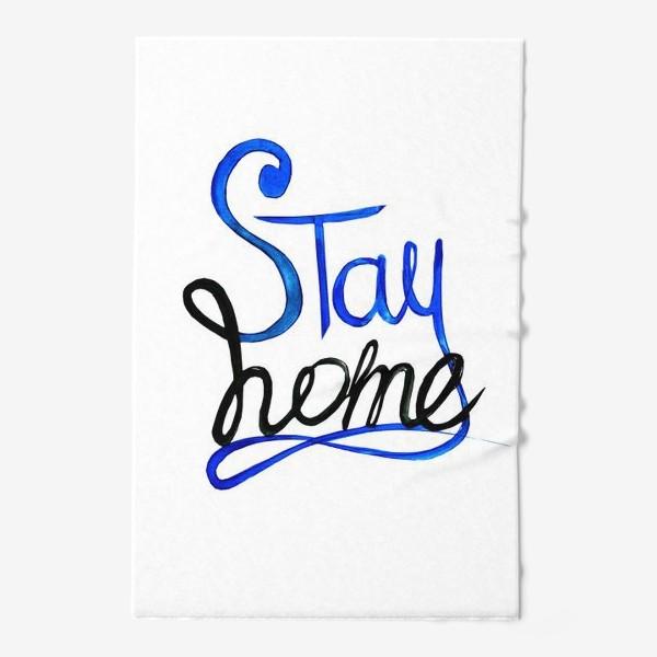 Полотенце «Оставайся дома»