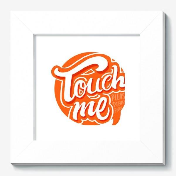 Картина «Touch me. Please! Жизнь после карантина или прикоснитесь ко мне»