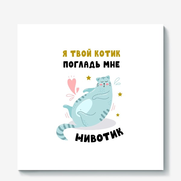 Холст «Я твой котик»