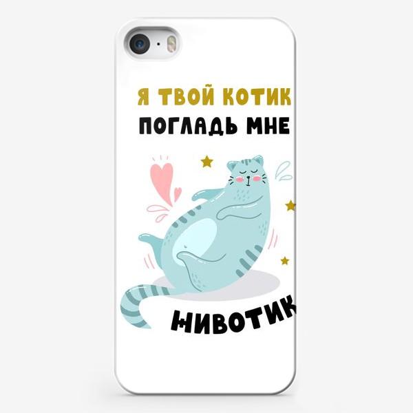 Чехол iPhone «Я твой котик»