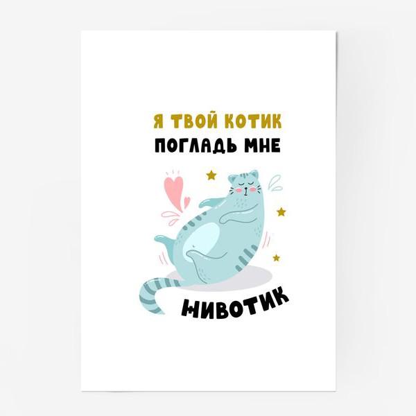 Постер «Я твой котик»